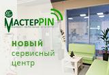 Новое отделение авторизованного сервисного центра «МастерPIN» открылось в  Минске! 0752cf29218